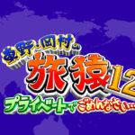 【東野・岡村の旅猿12 ~プライベートでごめんなさい…】登録3分!Hulu無料動画で見放題!「東野・岡村の旅猿12 ~プライベートでごめんなさい…」動画を無料で見る!