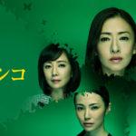 【5人のジュンコ】登録3分!Hulu無料動画で最新話見放題!「5人のジュンコ」動画を最新話無料で見る!