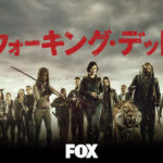 【ウォーキング・デッド シーズン8】登録3分!Hulu無料動画で全話見放題!「ウォーキング・デッド シーズン8」動画を全話無料で見る!