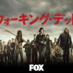 【ウォーキング・デッド】登録3分!Hulu無料動画で全話見放題!「ウォーキング・デッド」動画を全話無料で見る!
