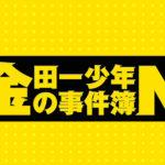 【金田一少年の事件簿N (neo)】登録3分!Hulu無料動画で最新話見放題!「金田一少年の事件簿N (neo)」動画を最新話無料で見る!