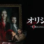 【オリジナルズ】登録3分!Hulu無料動画で全話見放題!「オリジナルズ」動画を全話無料で見る!