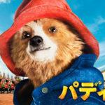 【パディントン】登録3分!Hulu無料動画で全話見放題!「パディントン」動画を全話無料で見る!