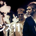 【オーシャンズ11】登録3分!Hulu無料動画で全話見放題!「オーシャンズ11」動画を全話無料で見る!